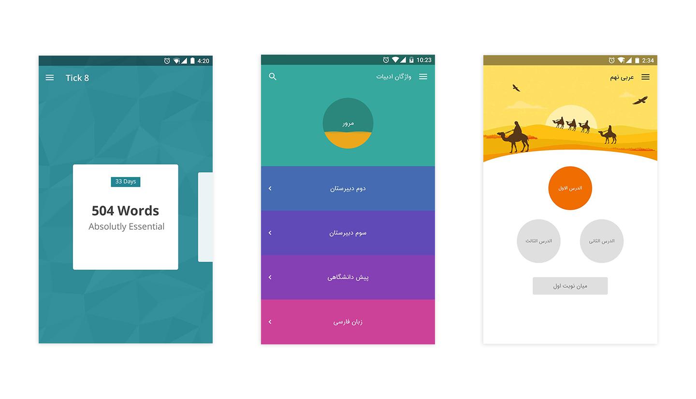 gaj educational apps