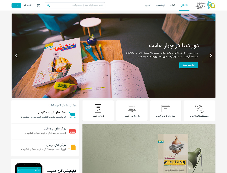 طراحی جدید وبسایت انتشارات گاج