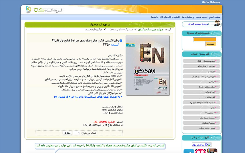 نسخه قدیمی وبسایت انتشارات گاج سال ۱۳۸۵