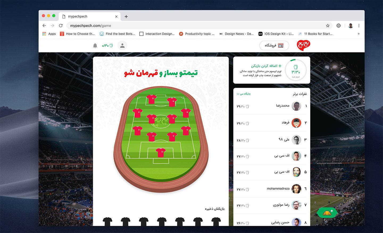 کمپین جام جهانی فوتبال پچپچ