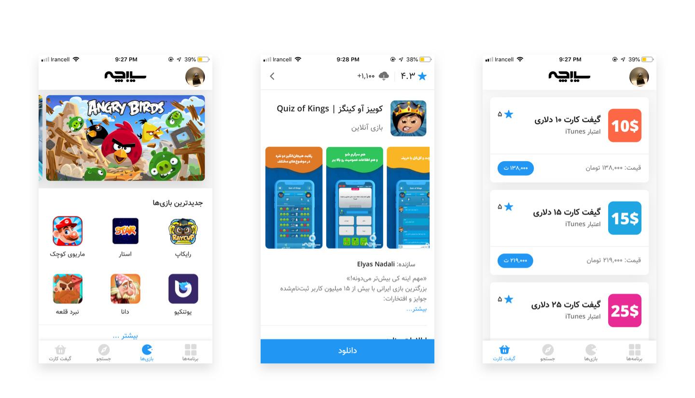 عکس صفحات اپلیکیشن سیبچه