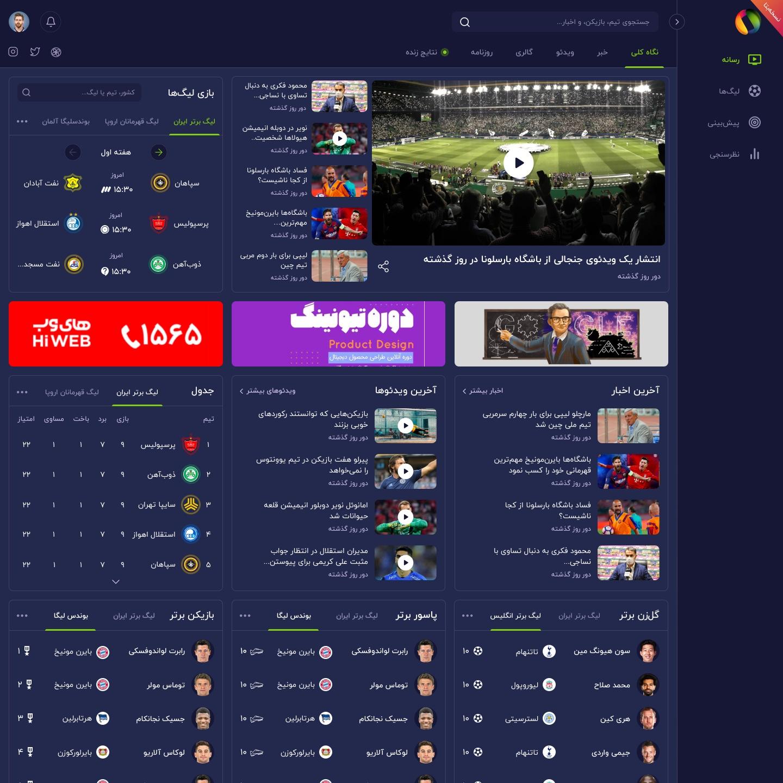 تصویر صفحه اصلی سایت فوتبال ۳۶۰